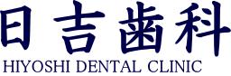 愛媛県今治市で歯科治療に取り組む日吉歯科医院